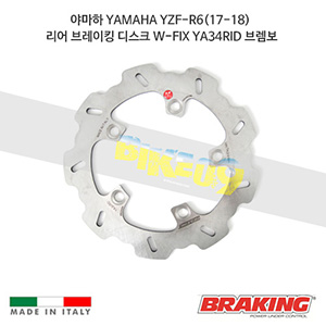 야마하 YAMAHA YZF-R6(17-18) 리어 브레이킹 디스크 W-FIX YA34RID 브렘보