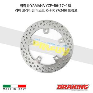 야마하 YAMAHA YZF-R6(17-18) 리어 브레이킹 디스크 R-FIX YA34RI 브렘보