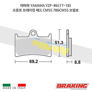 야마하 YAMAHA YZF-R6(17-18) 프론트 브레이킹 패드 CM55 786CM55 브렘보