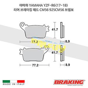 야마하 YAMAHA YZF-R6(17-18) 리어 브레이킹 패드 CM56 925CM56 브렘보