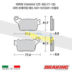 야마하 YAMAHA YZF-R6(17-18) 리어 브레이킹 패드 SM1 925SM1 브렘보