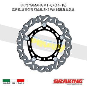 야마하 YAMAHA MT-07(14-18) 프론트 브레이킹 디스크 SK2 WK148LR 브렘보