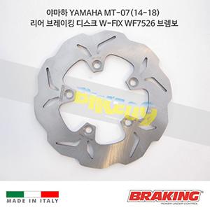 야마하 YAMAHA MT-07(14-18) 리어 브레이킹 디스크 W-FIX WF7526 브렘보