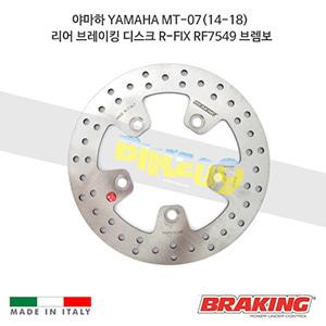 야마하 YAMAHA MT-07(14-18) 리어 브레이킹 디스크 R-FIX RF7549 브렘보