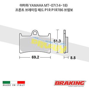 야마하 YAMAHA MT-07(14-18) 프론트 브레이킹 패드 P1R P1R786 브렘보
