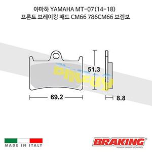 야마하 YAMAHA MT-07(14-18) 프론트 브레이킹 패드 CM66 786CM66 브렘보