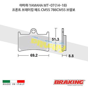 야마하 YAMAHA MT-07(14-18) 프론트 브레이킹 패드 CM55 786CM55 브렘보
