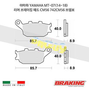 야마하 YAMAHA MT-07(14-18) 리어 브레이킹 패드 CM56 742CM56 브렘보