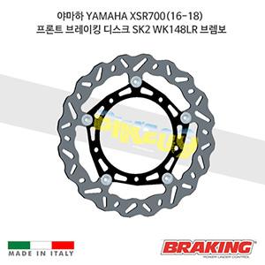 야마하 YAMAHA XSR700(16-18) 프론트 브레이킹 디스크 SK2 WK148LR 브렘보