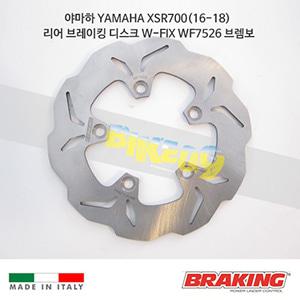 야마하 YAMAHA XSR700(16-18) 리어 브레이킹 디스크 W-FIX WF7526 브렘보