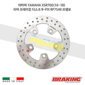 야마하 YAMAHA XSR700(16-18) 리어 브레이킹 디스크 R-FIX RF7549 브렘보