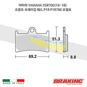 야마하 YAMAHA XSR700(16-18) 프론트 브레이킹 패드 P1R P1R786 브렘보