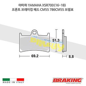 야마하 YAMAHA XSR700(16-18) 프론트 브레이킹 패드 CM55 786CM55 브렘보