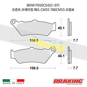 BMW F650CS(02-07) 프론트 브레이킹 브레이크 패드 라이닝 CM55 780CM55 브렘보