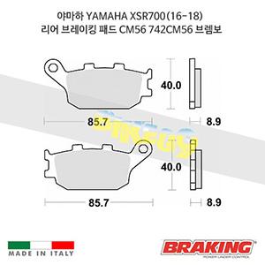 야마하 YAMAHA XSR700(16-18) 리어 브레이킹 패드 CM56 742CM56 브렘보