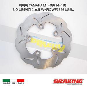 야마하 YAMAHA MT-09(14-18) 리어 브레이킹 디스크 W-FIX WF7526 브렘보