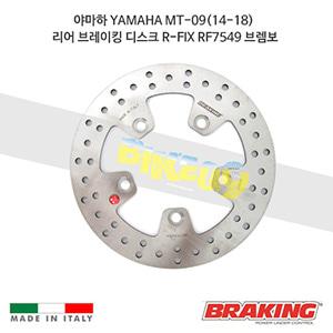 야마하 YAMAHA MT-09(14-18) 리어 브레이킹 디스크 R-FIX RF7549 브렘보