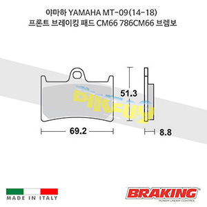 야마하 YAMAHA MT-09(14-18) 프론트 브레이킹 패드 CM66 786CM66 브렘보