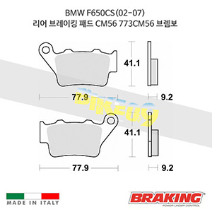 BMW F650CS(02-07) 리어 브레이킹 브레이크 패드 라이닝 CM56 773CM56 브렘보