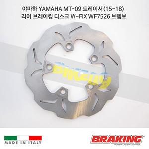 야마하 YAMAHA MT-09 트레이서(15-18) 리어 브레이킹 디스크 W-FIX WF7526 브렘보