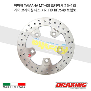 야마하 YAMAHA MT-09 트레이서(15-18) 리어 브레이킹 디스크 R-FIX RF7549 브렘보