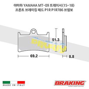 야마하 YAMAHA MT-09 트레이서(15-18) 프론트 브레이킹 패드 P1R P1R786 브렘보