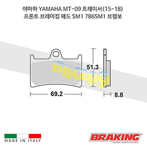 야마하 YAMAHA MT-09 트레이서(15-18) 프론트 브레이킹 패드 SM1 786SM1 브렘보