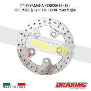 야마하 YAMAHA XSR900(16-18) 리어 브레이킹 디스크 R-FIX RF7549 브렘보