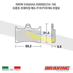 야마하 YAMAHA XSR900(16-18) 프론트 브레이킹 패드 P1R P1R786 브렘보