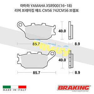 야마하 YAMAHA XSR900(16-18) 리어 브레이킹 패드 CM56 742CM56 브렘보