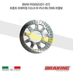 BMW F650GS(01-07) 프론트 브레이킹 브레이크 디스크 로터 R-FLO RL7006 브렘보
