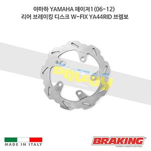 야마하 YAMAHA 페이져1(06-12) 리어 브레이킹 디스크 W-FIX YA44RID 브렘보