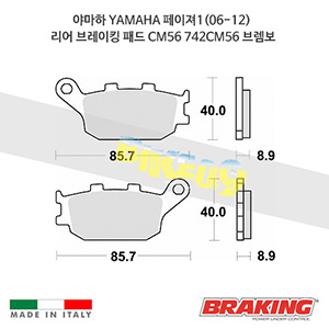 야마하 YAMAHA 페이져1(06-12) 리어 브레이킹 패드 CM56 742CM56 브렘보