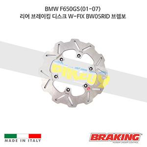 BMW F650GS(01-07) 리어 브레이킹 브레이크 디스크 로터 W-FIX BW05RID 브렘보