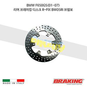 BMW F650GS(01-07) 리어 브레이킹 브레이크 디스크 로터 R-FIX BW05RI 브렘보
