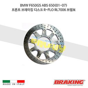 BMW F650GS ABS 650(01-07) 프론트 브레이킹 브레이크 디스크 로터 R-FLO RL7006 브렘보