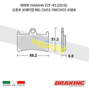 야마하 YAMAHA YZF-R1(2016) 프론트 브레이킹 브레이크 패드 라이닝 CM55 786CM55 브렘보