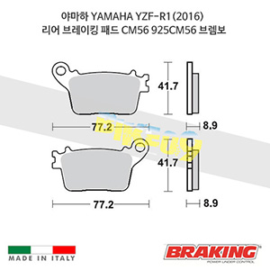 야마하 YAMAHA YZF-R1(2016) 리어 브레이킹 브레이크 패드 라이닝 CM56 925CM56 브렘보