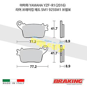 야마하 YAMAHA YZF-R1(2016) 리어 브레이킹 브레이크 패드 라이닝 SM1 925SM1 브렘보