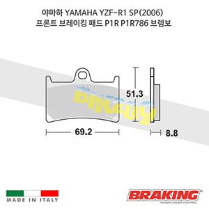 야마하 YAMAHA YZF-R1 SP(2006) 프론트 브레이킹 브레이크 패드 라이닝 P1R P1R786 브렘보