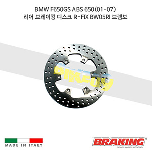 BMW F650GS ABS 650(01-07) 리어 브레이킹 브레이크 디스크 로터 R-FIX BW05RI 브렘보