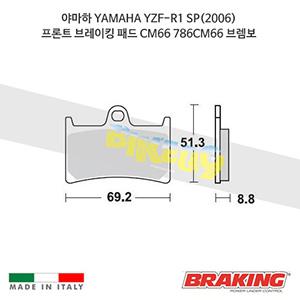 야마하 YAMAHA YZF-R1 SP(2006) 프론트 브레이킹 브레이크 패드 라이닝 CM66 786CM66 브렘보