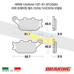 야마하 YAMAHA YZF-R1 SP(2006) 리어 브레이킹 브레이크 패드 라이닝 CM56 742CM56 브렘보