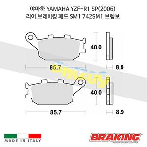 야마하 YAMAHA YZF-R1 SP(2006) 리어 브레이킹 브레이크 패드 라이닝 SM1 742SM1 브렘보