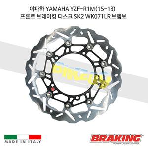 야마하 YAMAHA YZF-R1M(15-18) 프론트 브레이킹 브레이크 디스크 로터 SK2 WK071LR 브렘보
