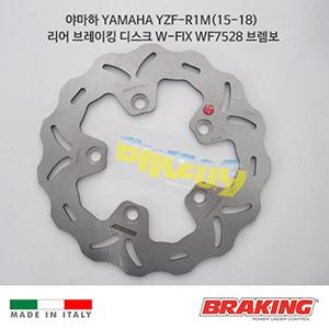 야마하 YAMAHA YZF-R1M(15-18) 리어 브레이킹 브레이크 디스크 로터 W-FIX WF7528 브렘보