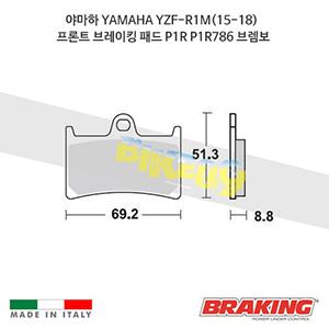 야마하 YAMAHA YZF-R1M(15-18) 프론트 브레이킹 브레이크 패드 라이닝 P1R P1R786 브렘보