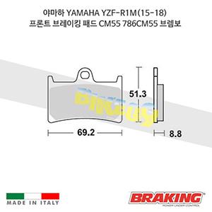 야마하 YAMAHA YZF-R1M(15-18) 프론트 브레이킹 브레이크 패드 라이닝 CM55 786CM55 브렘보