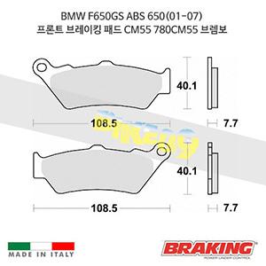 BMW F650GS ABS 650(01-07) 프론트 브레이킹 브레이크 패드 라이닝 CM55 780CM55 브렘보