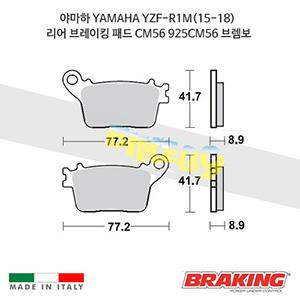 야마하 YAMAHA YZF-R1M(15-18) 리어 브레이킹 브레이크 패드 라이닝 CM56 925CM56 브렘보